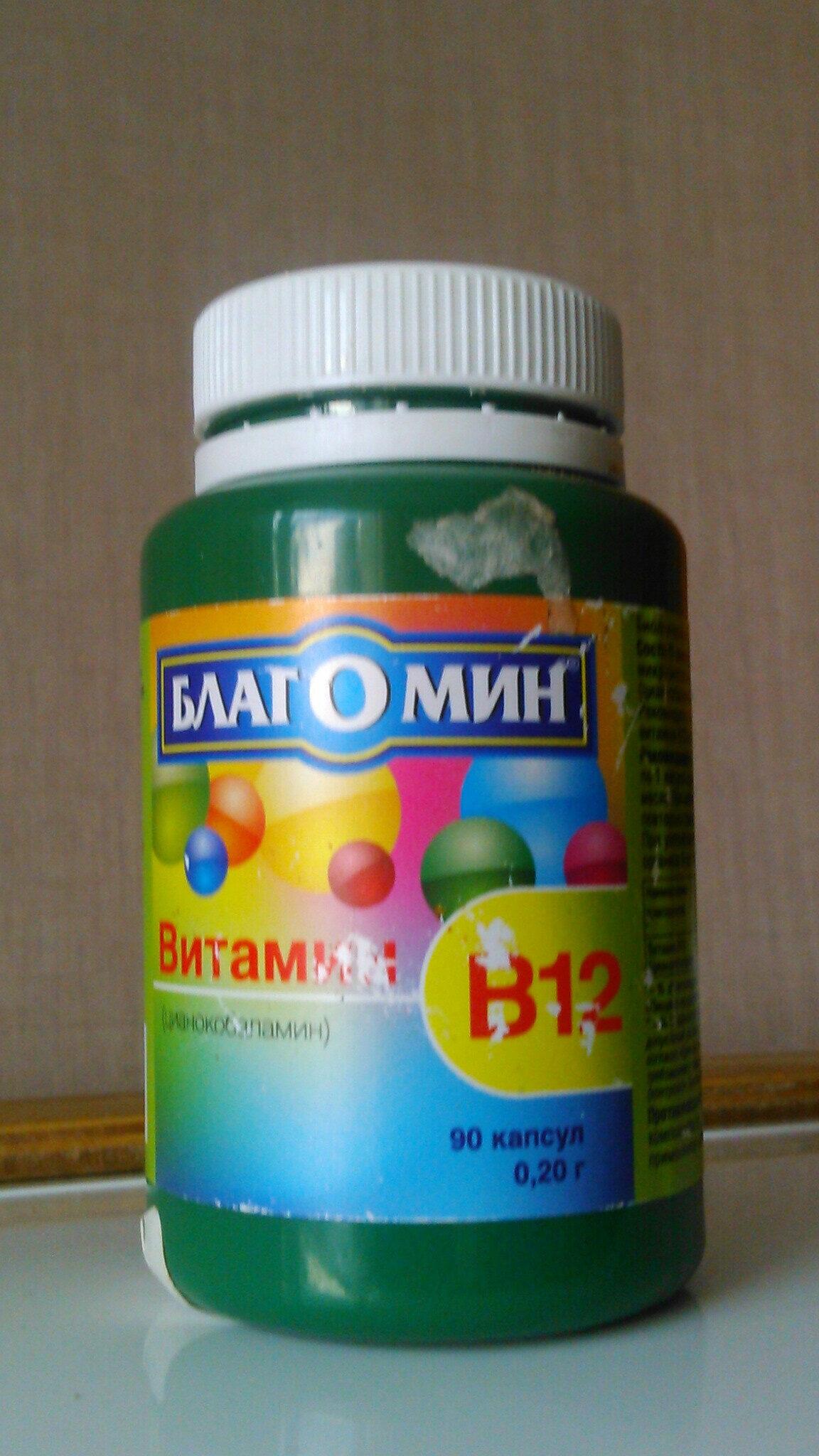 Витамин В12 - Product