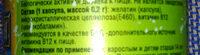 Витамин В12 - Ingredients