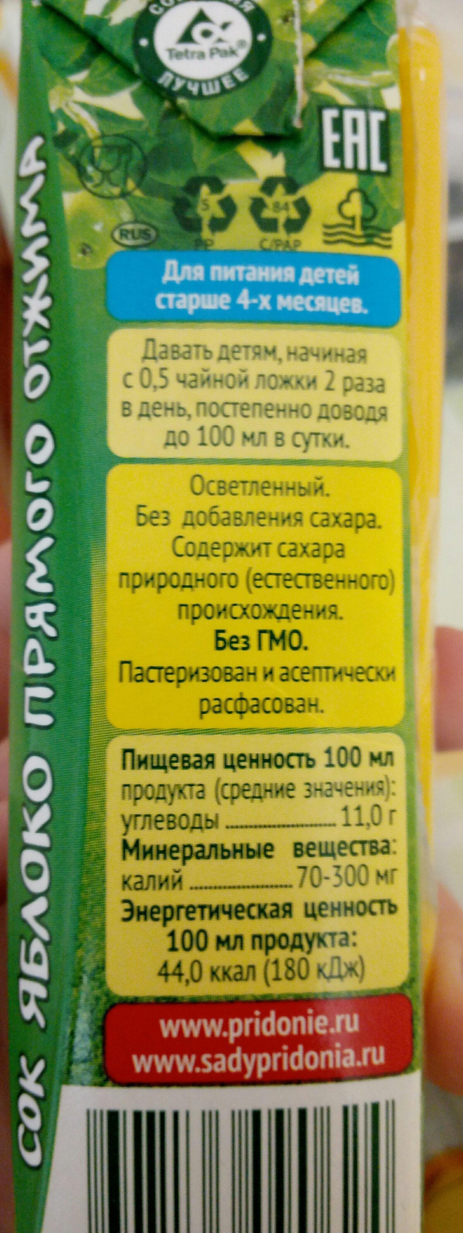 Сок яблочный прямого отжима - Ingredients - ru