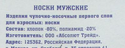 Носки мужские размер 25(39-40) [А-1] - Ingredients