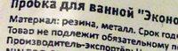 """Пробка для ванной """"Эконом"""" - Ingredients"""