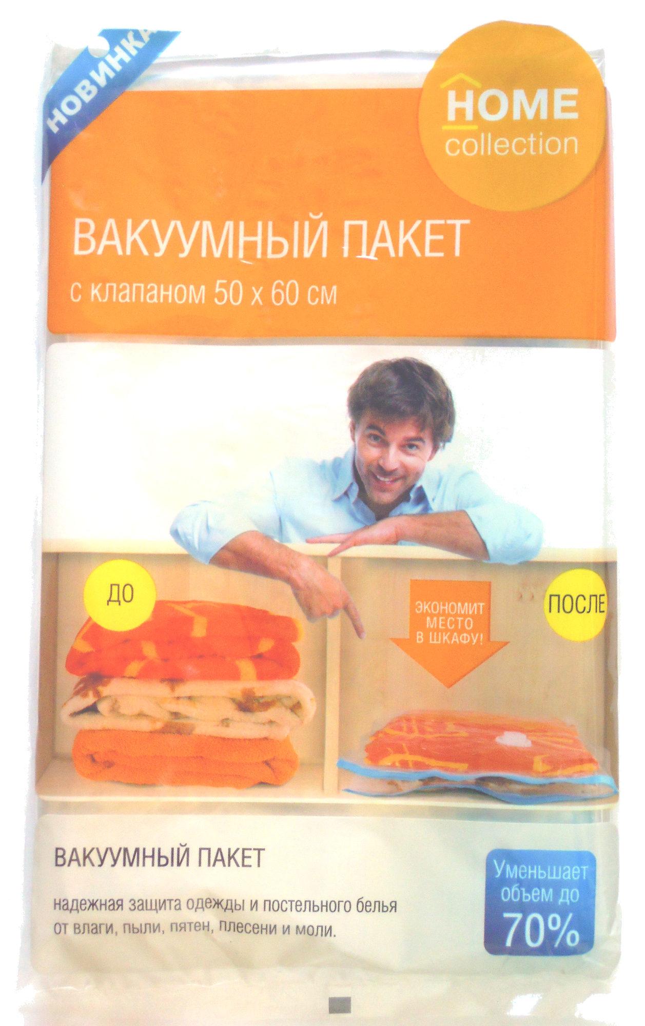 Вакуумный пакет с клапаном 50 x 60 см - Product - ru